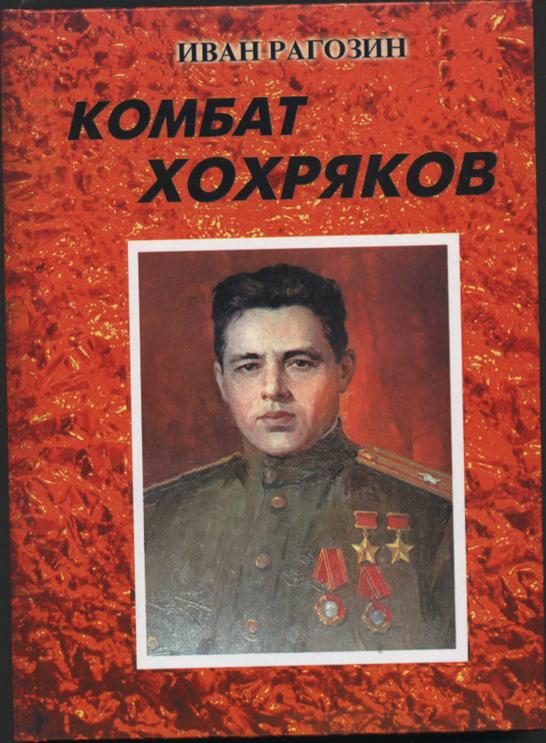 Хохряков Г.Ф Парадоксы Тюрьмы